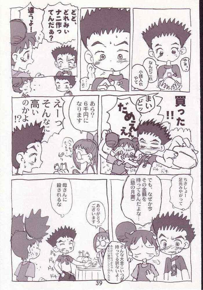 Akai Dango Kanzenhan 36