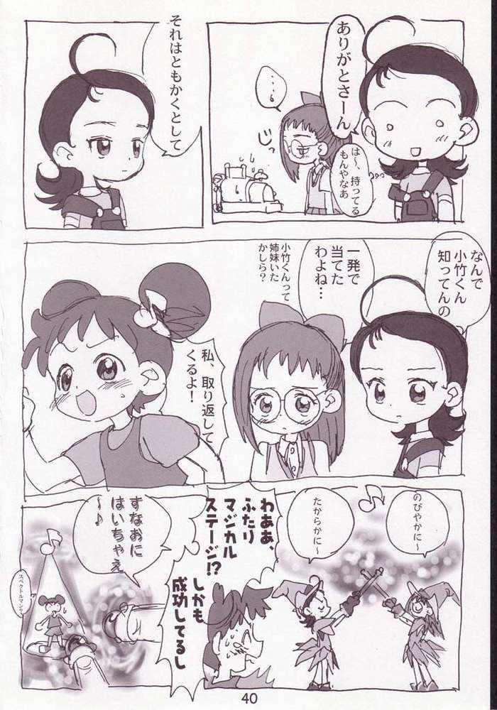 Akai Dango Kanzenhan 37
