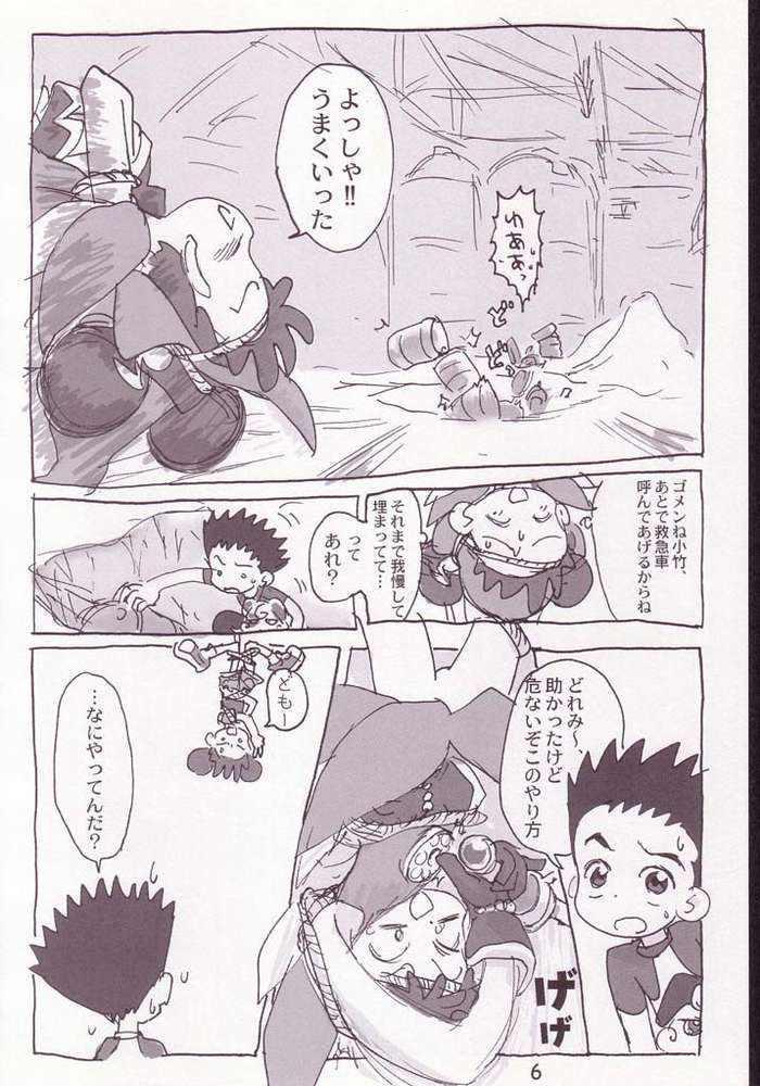 Akai Dango Kanzenhan 3