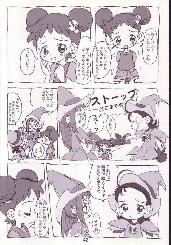 Akai Dango Kanzenhan 39