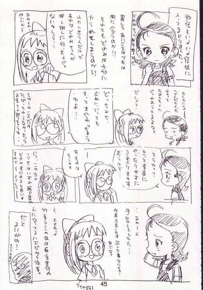 Akai Dango Kanzenhan 42