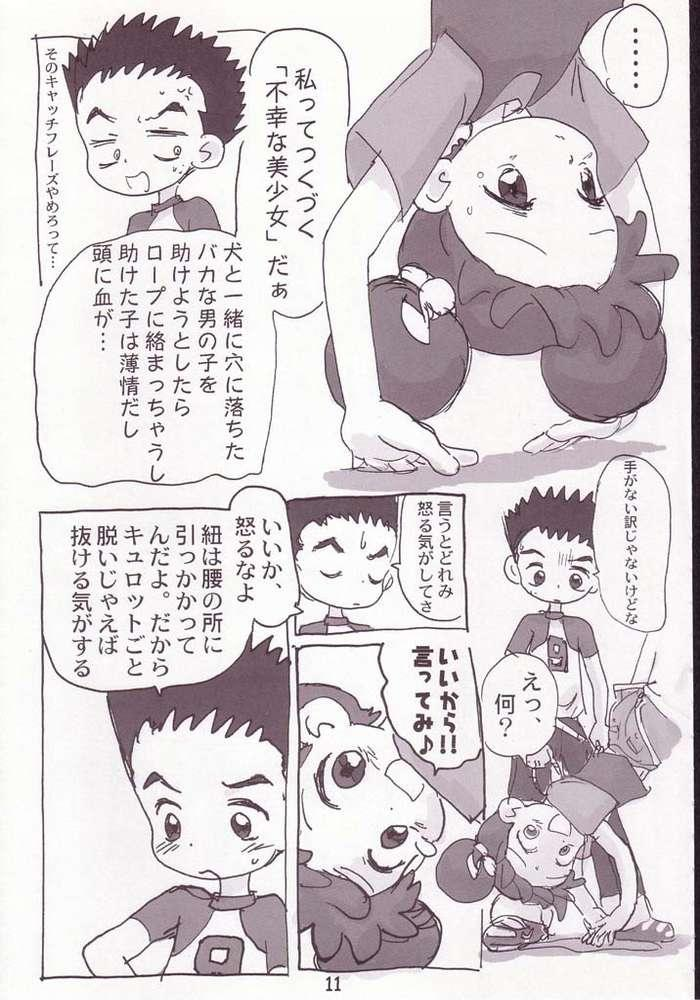 Akai Dango Kanzenhan 8
