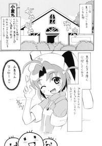 Komugi-tan Clinic 1