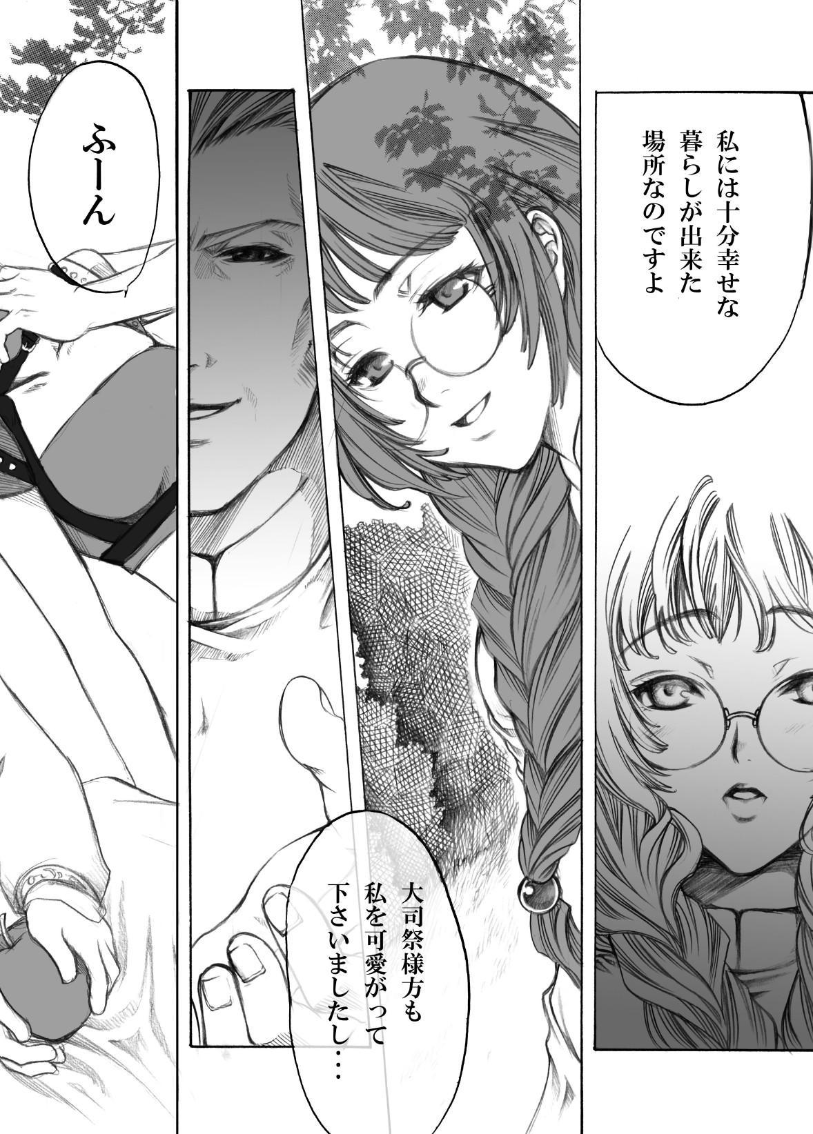Tales no toriko 26