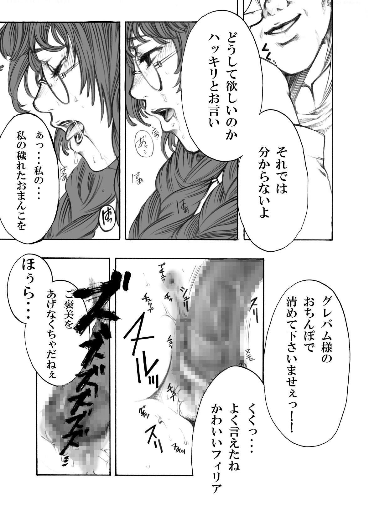 Tales no toriko 33