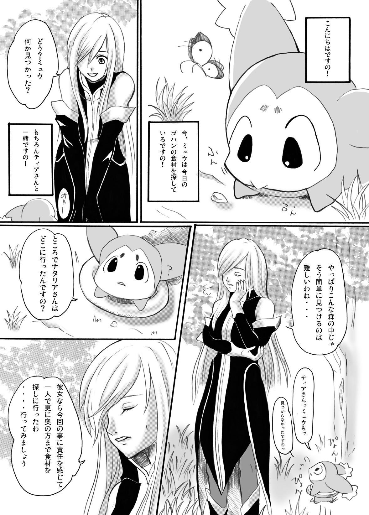 Tales no toriko 3