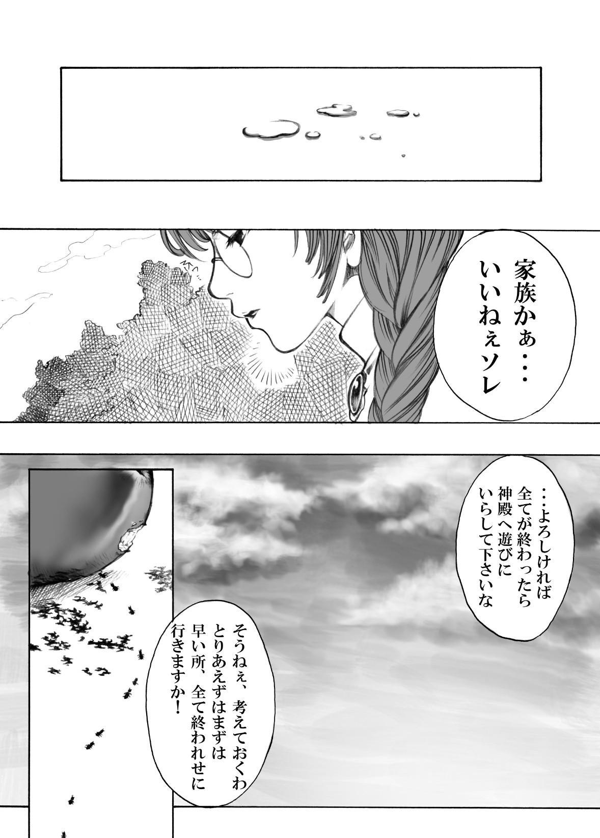 Tales no toriko 41