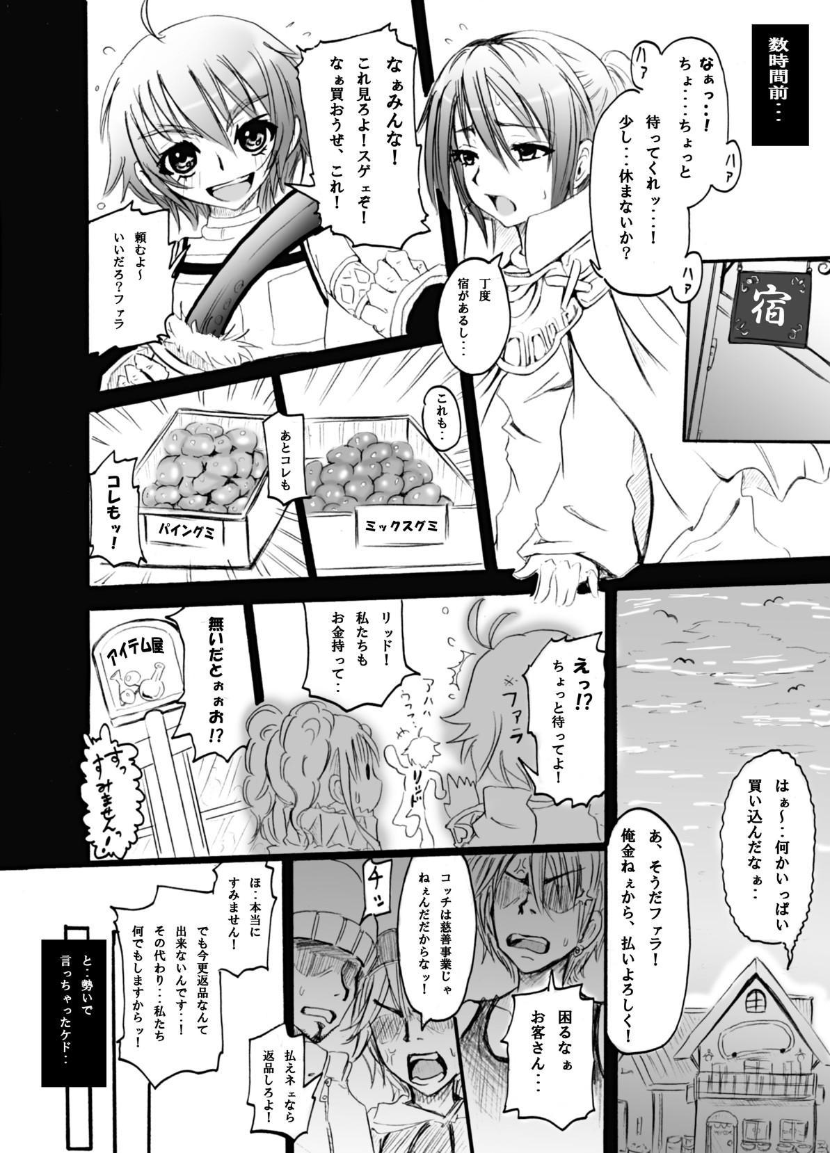 Tales no toriko 44