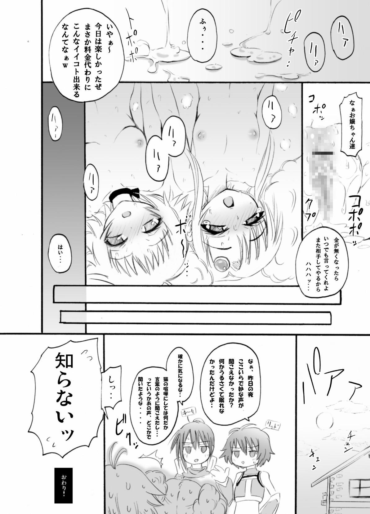Tales no toriko 58