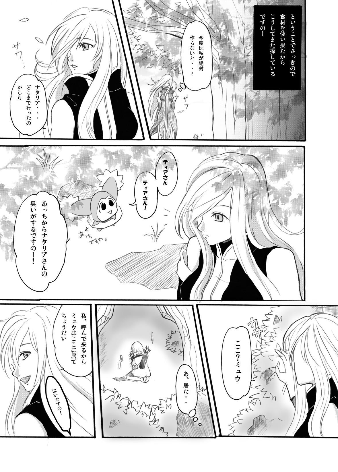 Tales no toriko 5