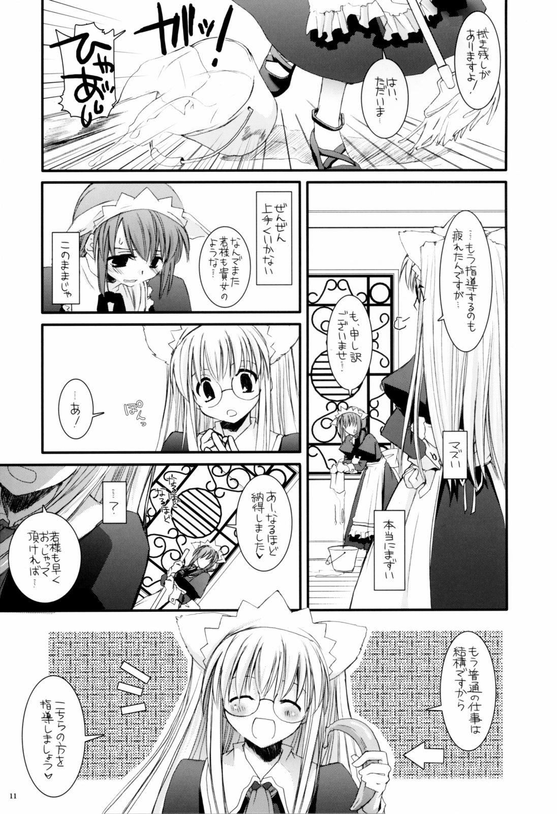 Seifuku Rakuen 13 - Costume Paradise 13 9