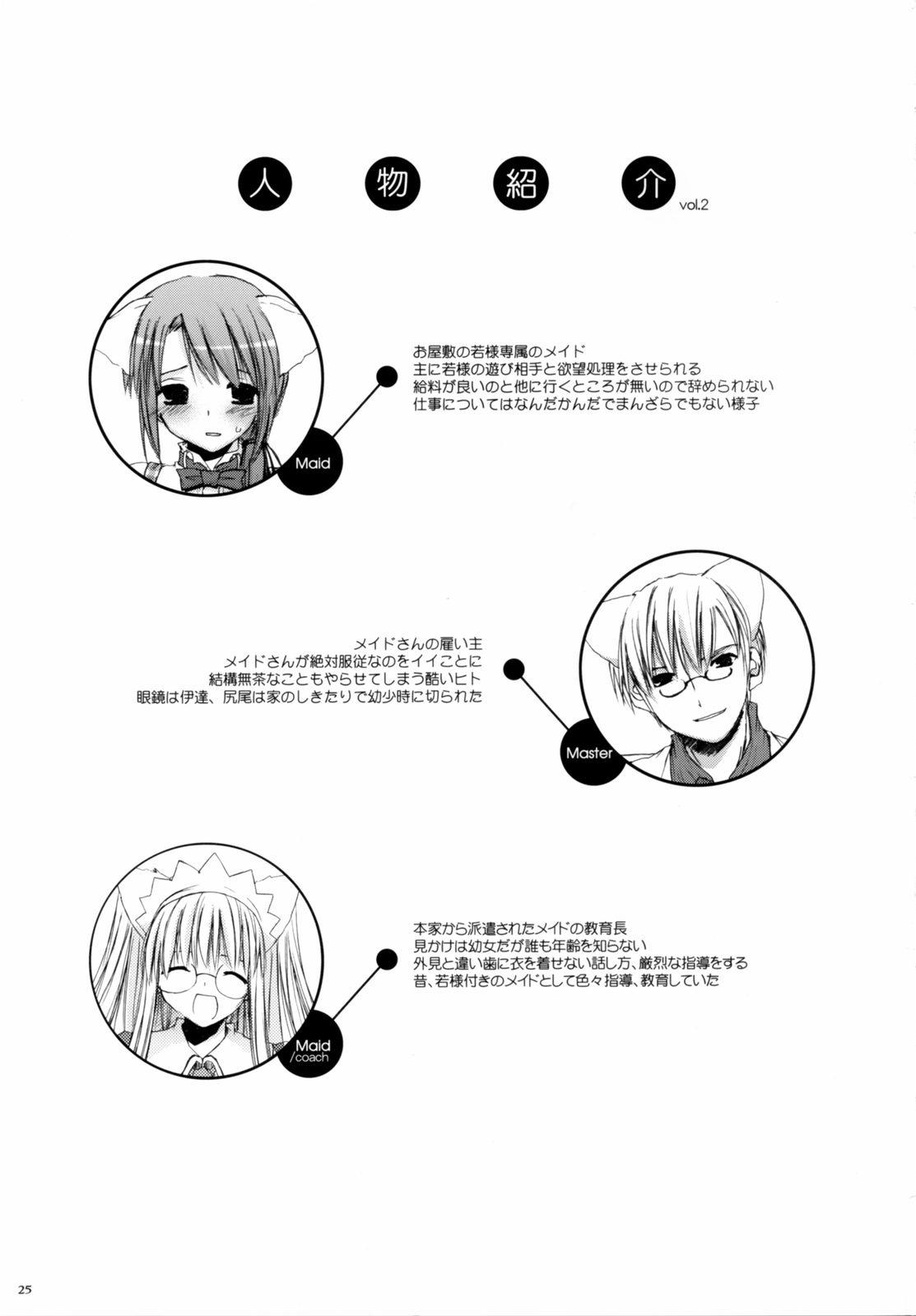 Seifuku Rakuen 13 - Costume Paradise 13 23