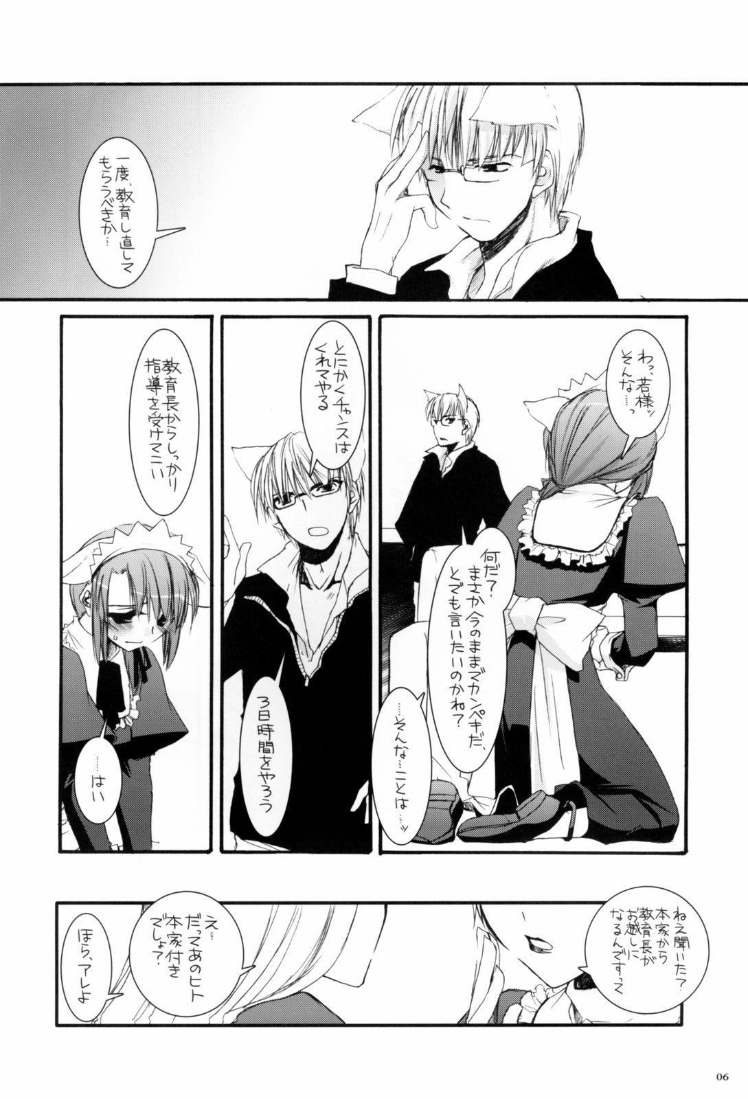 Seifuku Rakuen 13 - Costume Paradise 13 4
