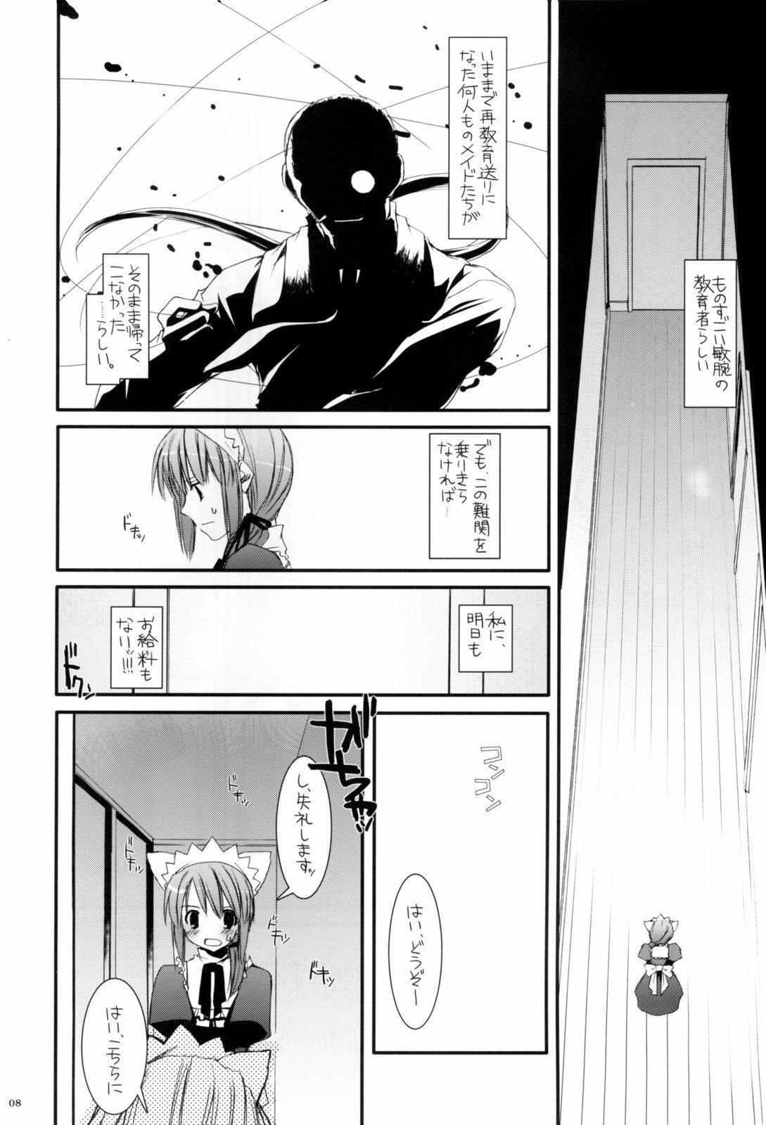 Seifuku Rakuen 13 - Costume Paradise 13 6