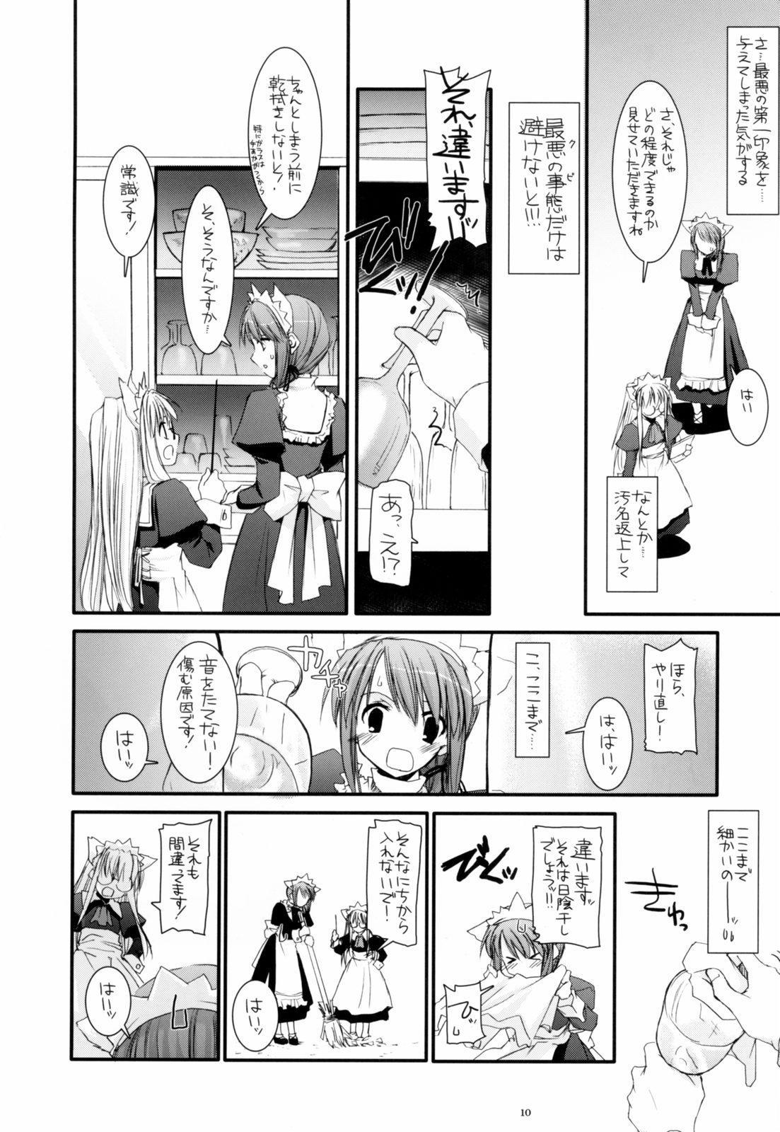 Seifuku Rakuen 13 - Costume Paradise 13 8