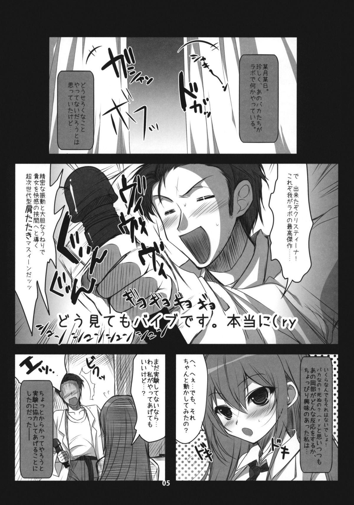 Steins;Gate Sairokubon 3