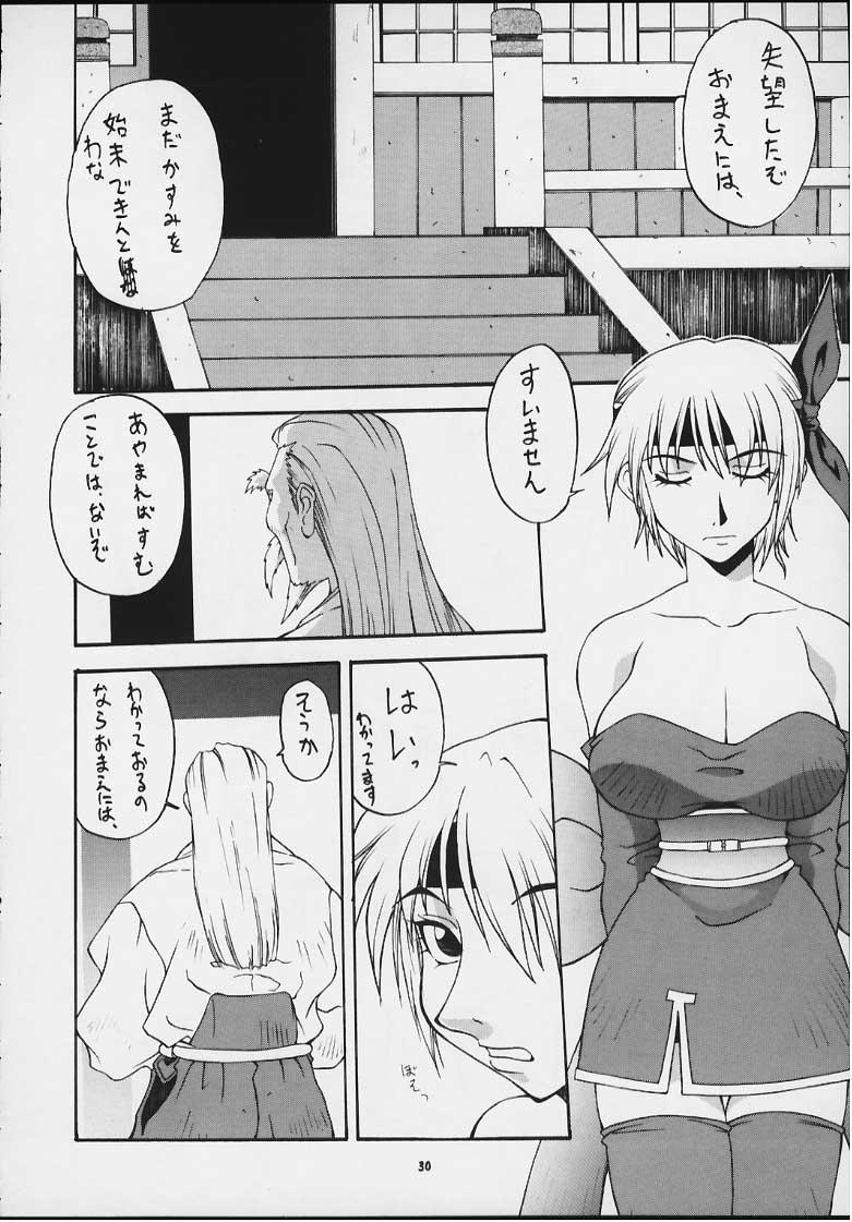 Nyan Nyan KUNOICHI Ni 27