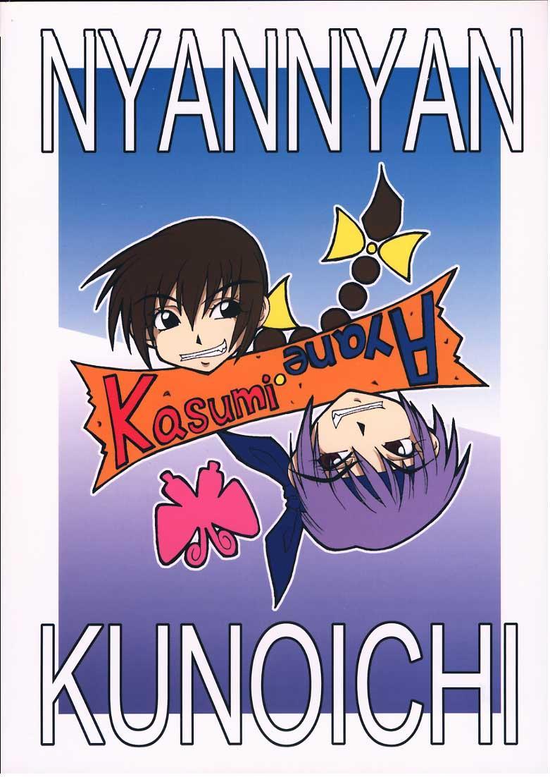 Nyan Nyan KUNOICHI Ni 38