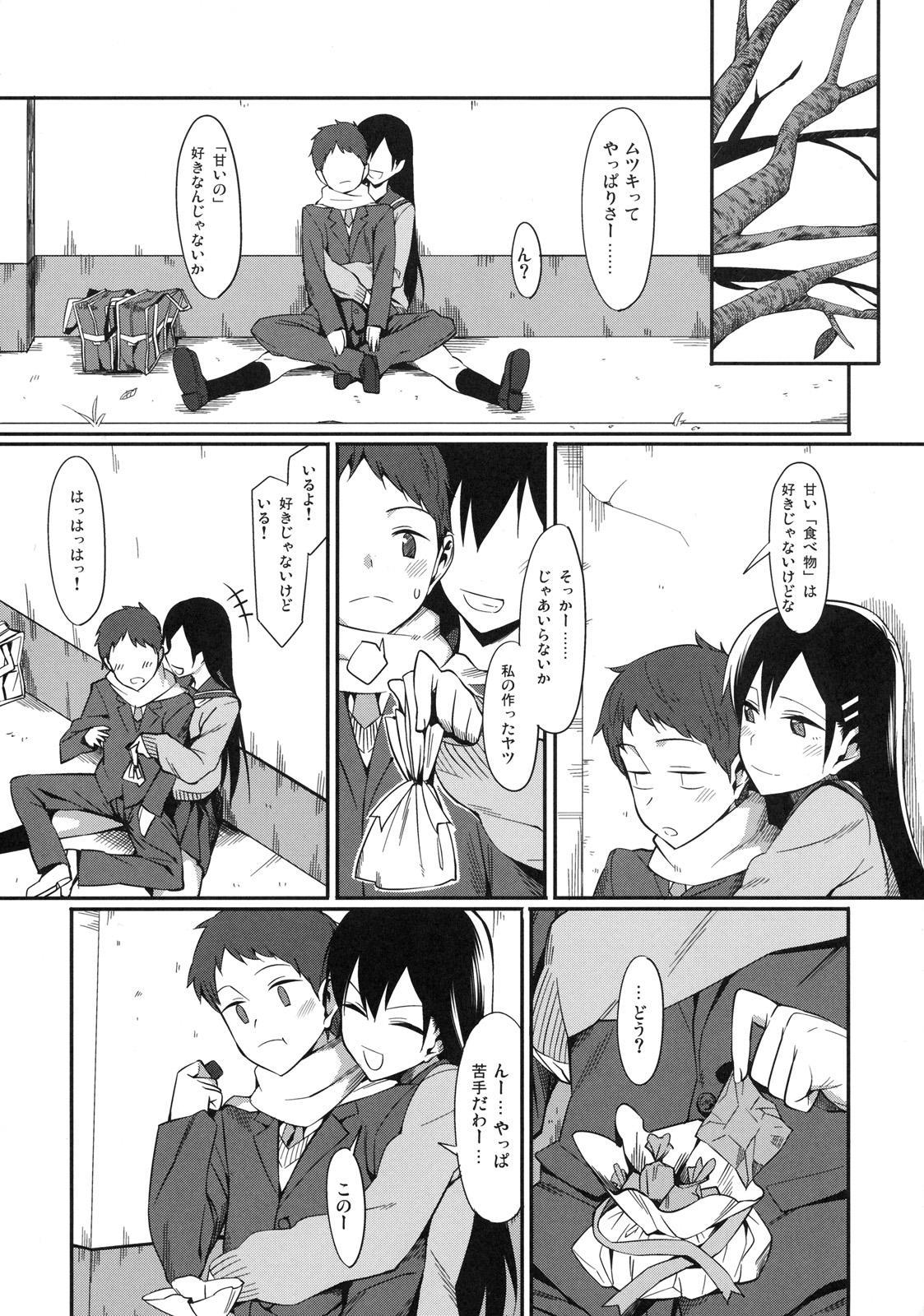 Shinzui Valentine Special Vol. 1 101