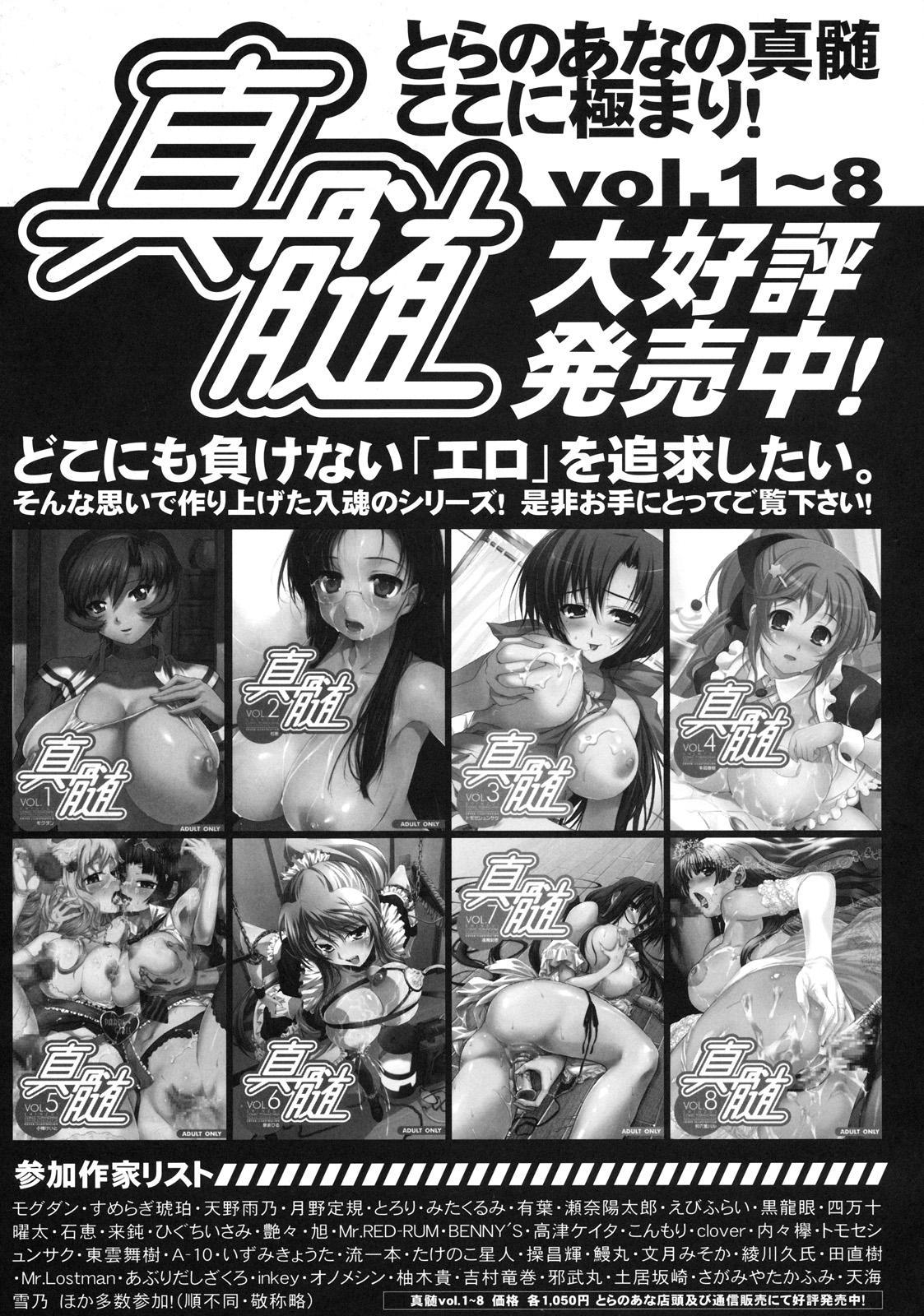 Shinzui Valentine Special Vol. 1 103