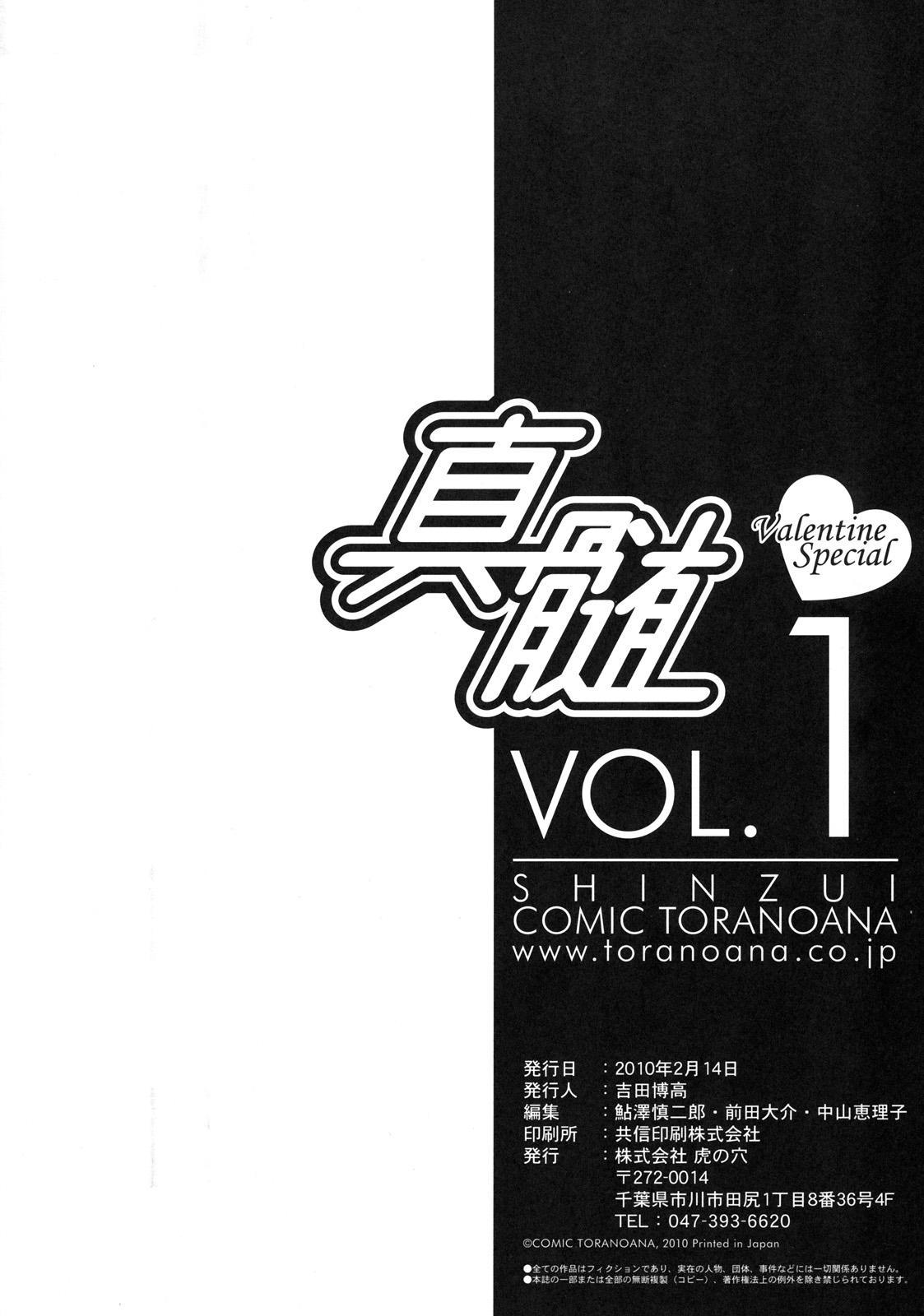 Shinzui Valentine Special Vol. 1 104