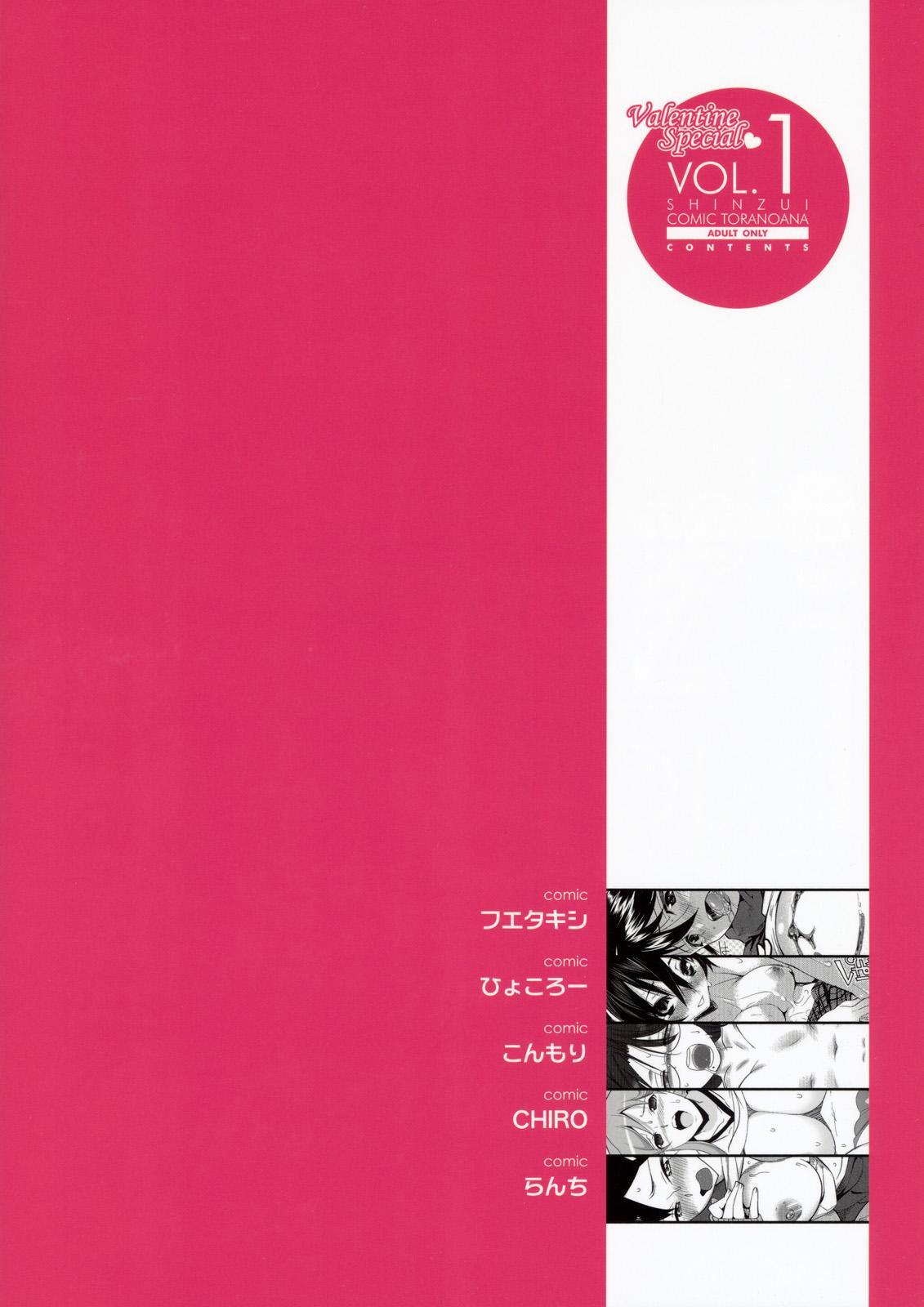 Shinzui Valentine Special Vol. 1 105