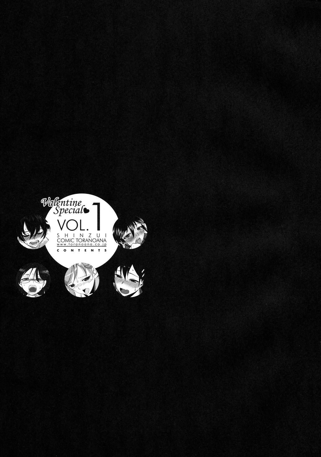 Shinzui Valentine Special Vol. 1 1