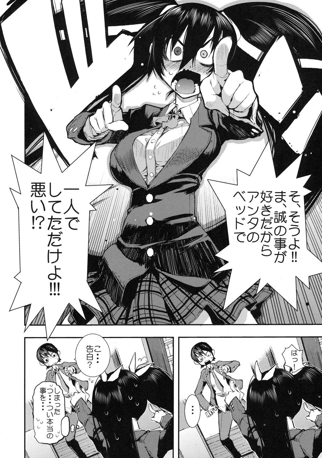Shinzui Valentine Special Vol. 1 28