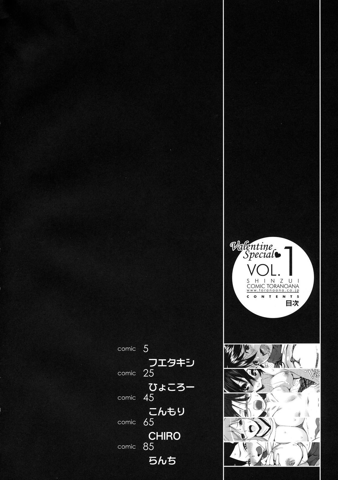 Shinzui Valentine Special Vol. 1 2