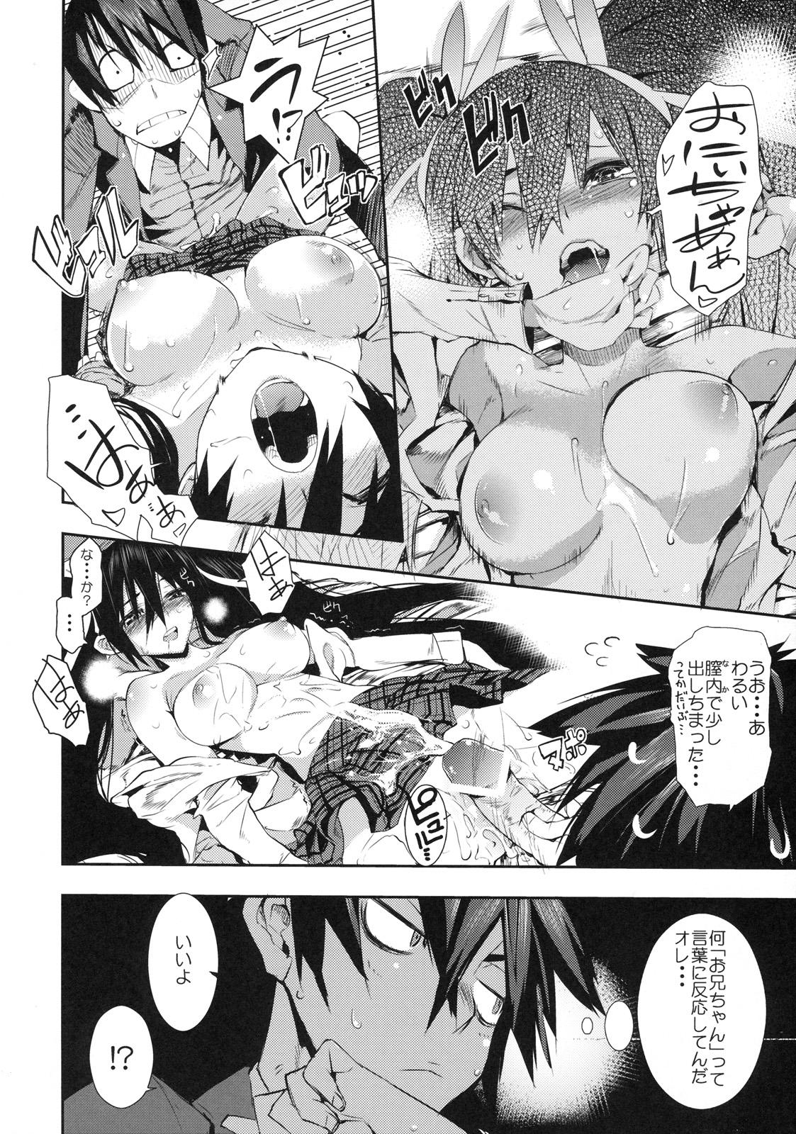Shinzui Valentine Special Vol. 1 36
