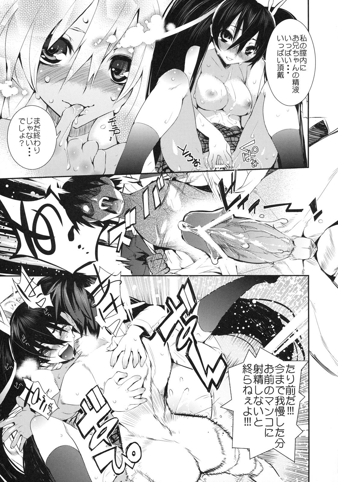 Shinzui Valentine Special Vol. 1 37
