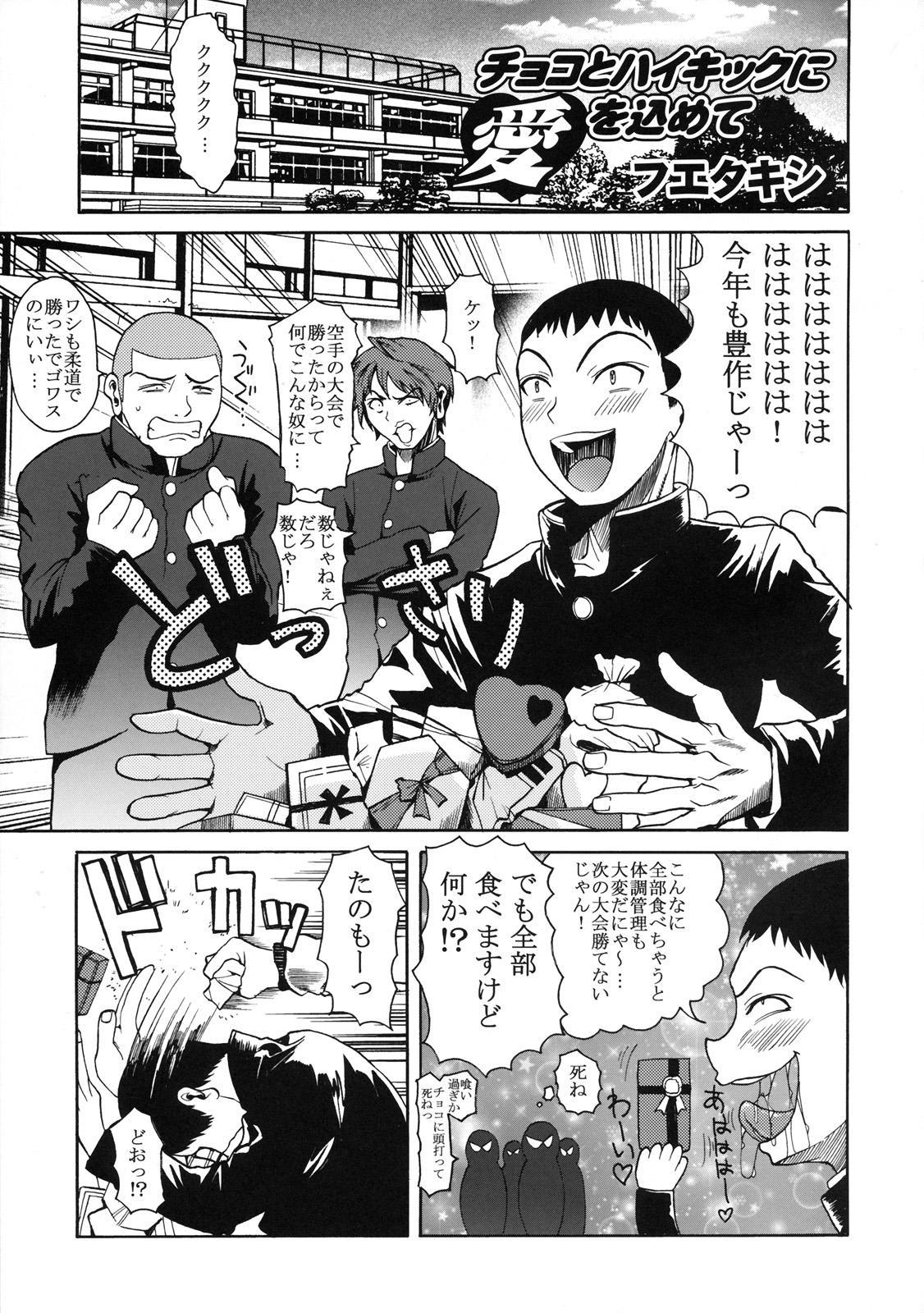 Shinzui Valentine Special Vol. 1 3