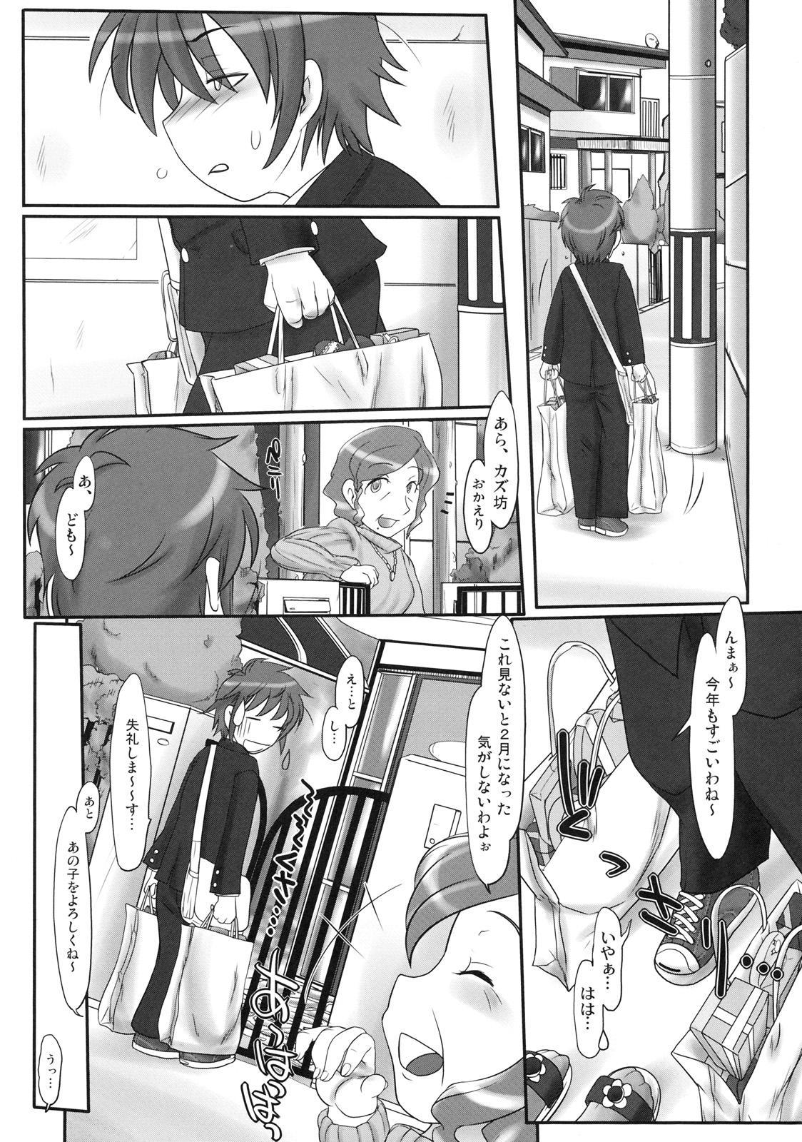 Shinzui Valentine Special Vol. 1 43