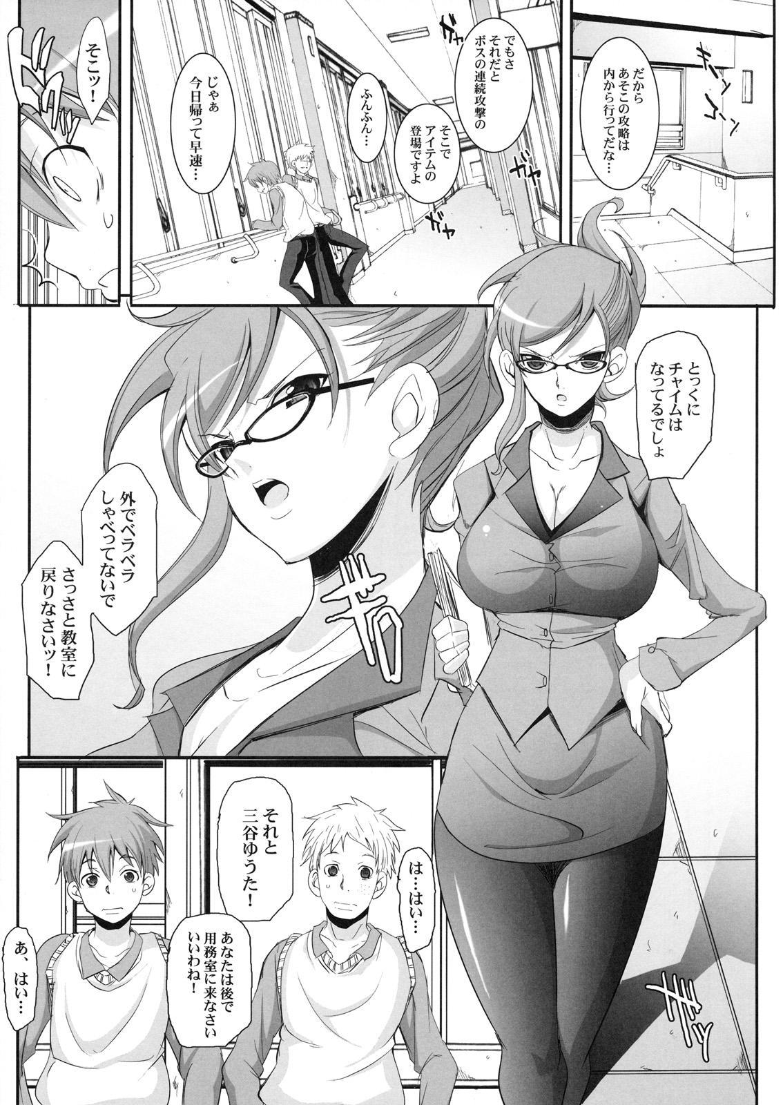 Shinzui Valentine Special Vol. 1 63