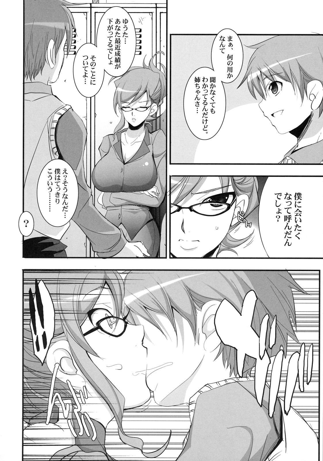 Shinzui Valentine Special Vol. 1 66