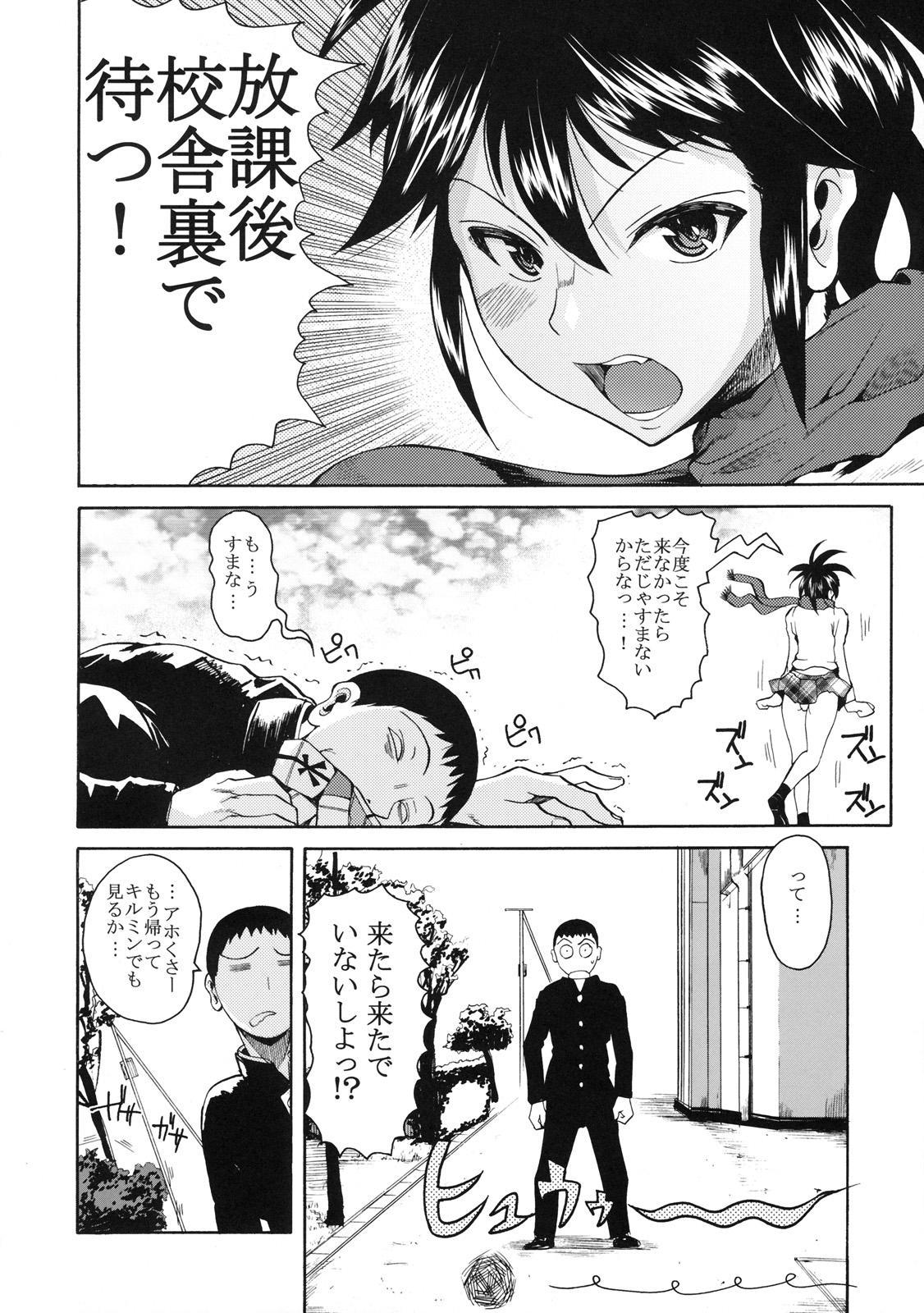 Shinzui Valentine Special Vol. 1 6