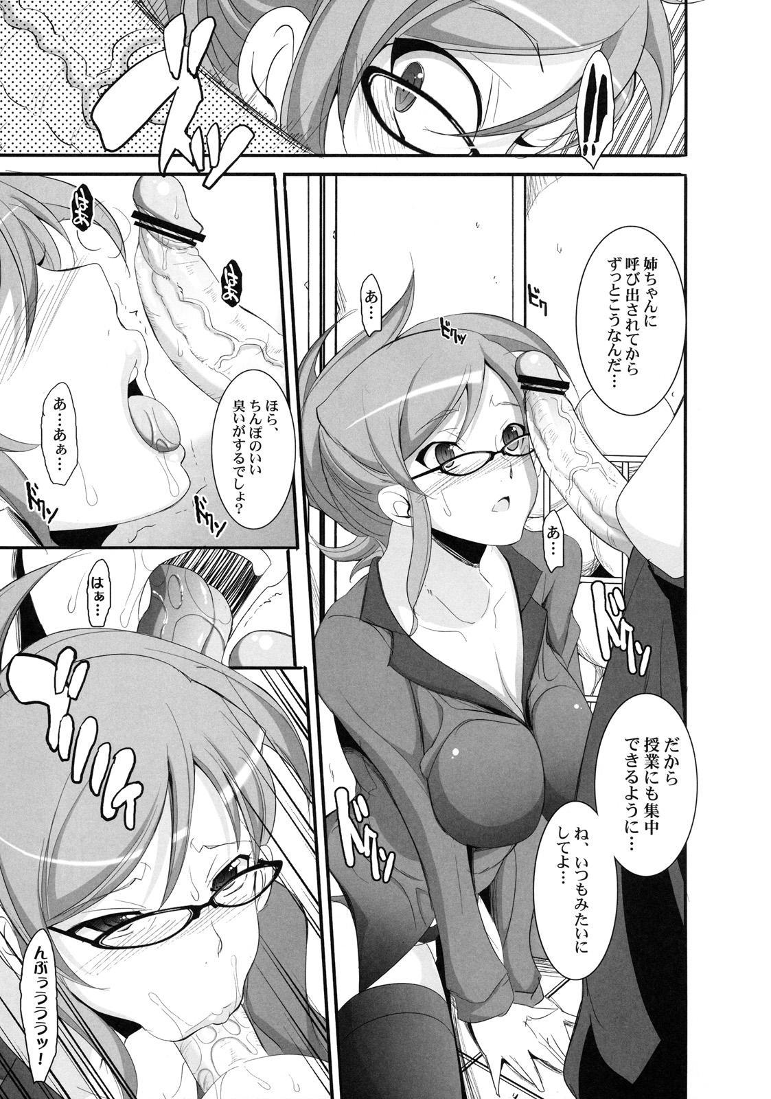 Shinzui Valentine Special Vol. 1 69