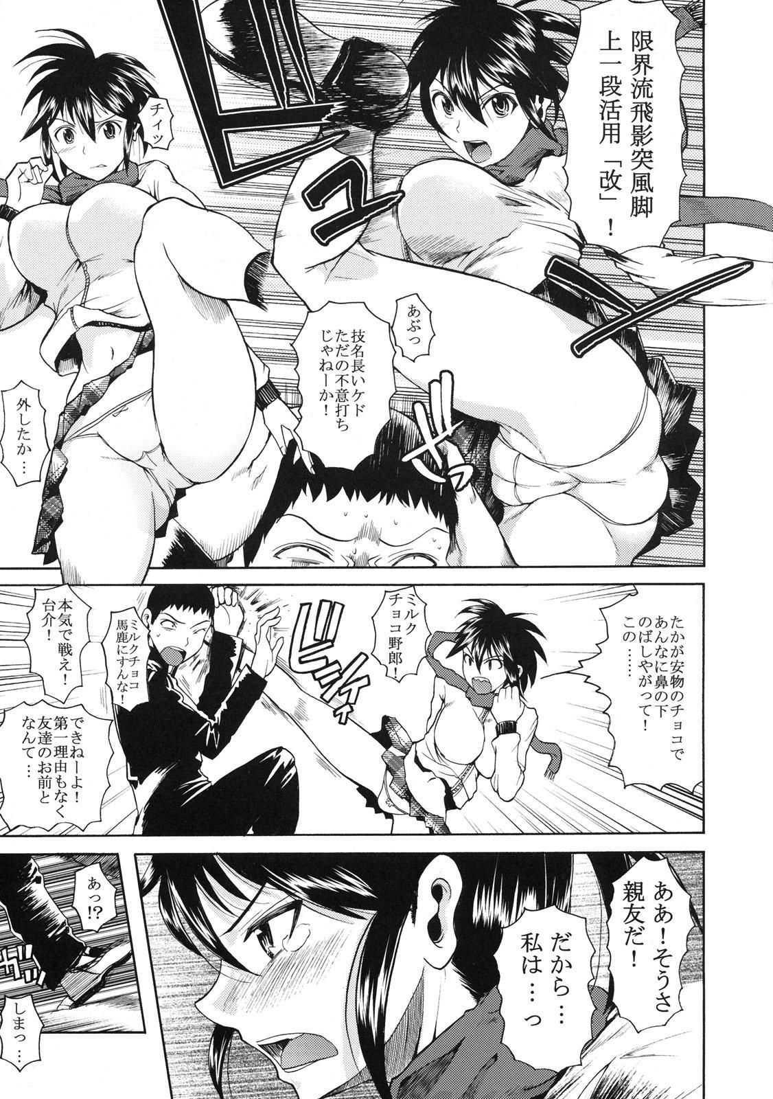 Shinzui Valentine Special Vol. 1 7