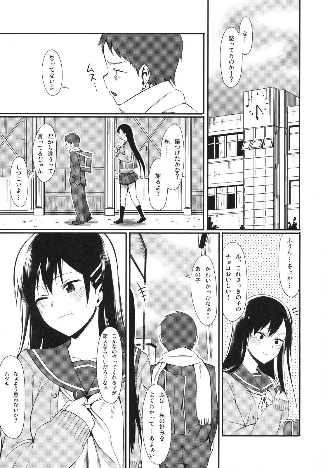 Shinzui Valentine Special Vol. 1 85