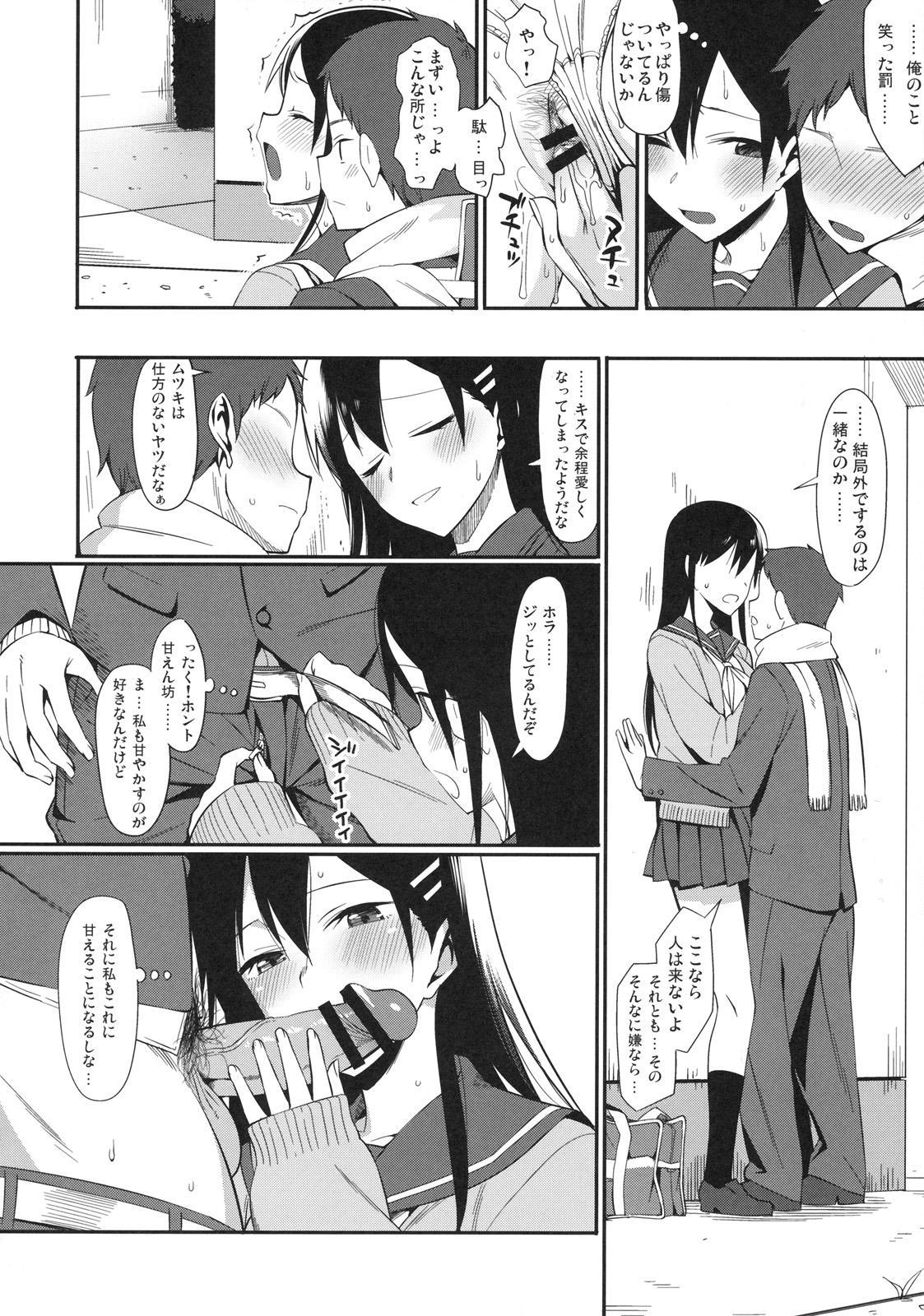 Shinzui Valentine Special Vol. 1 88