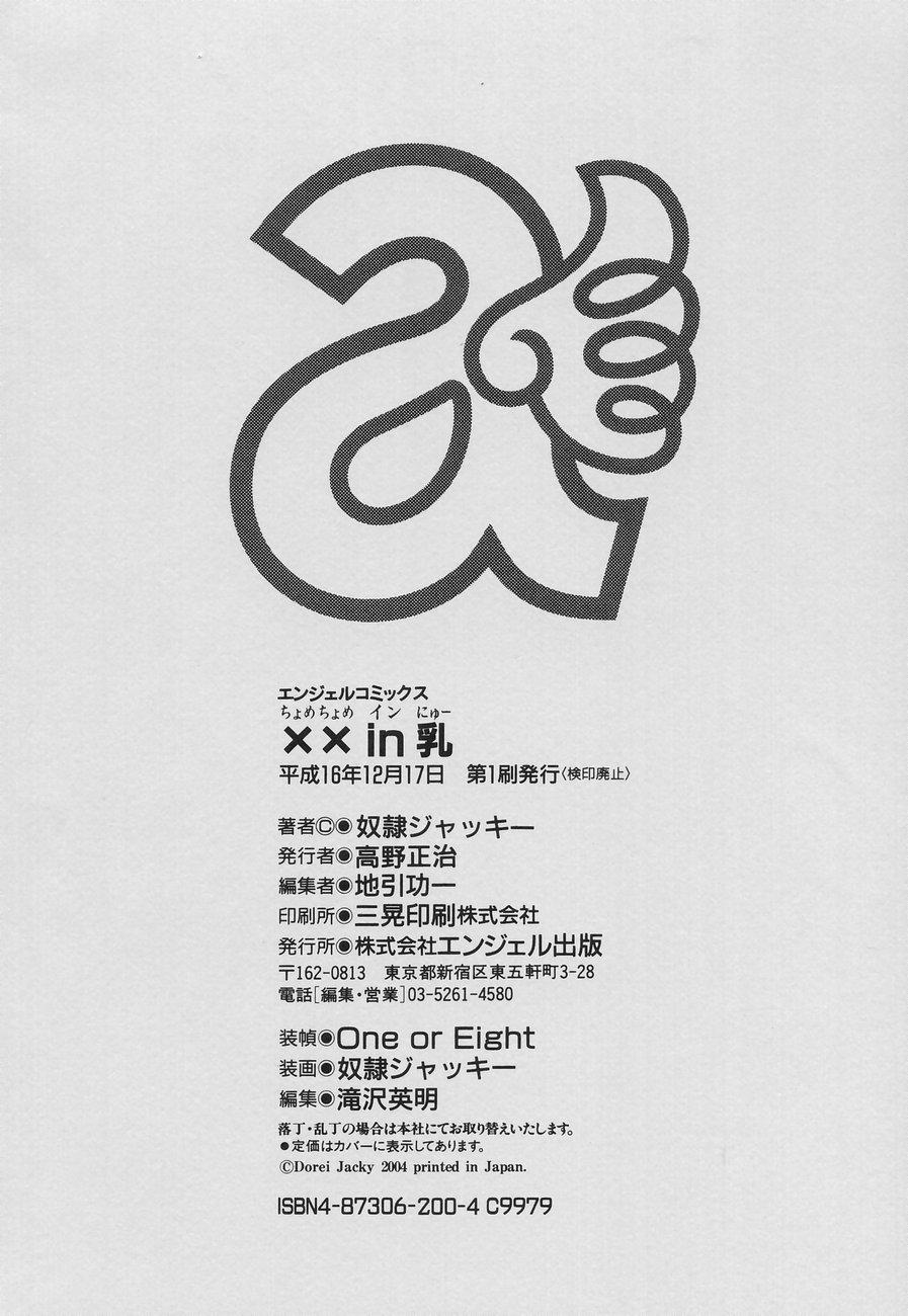 XX in Nyu 181