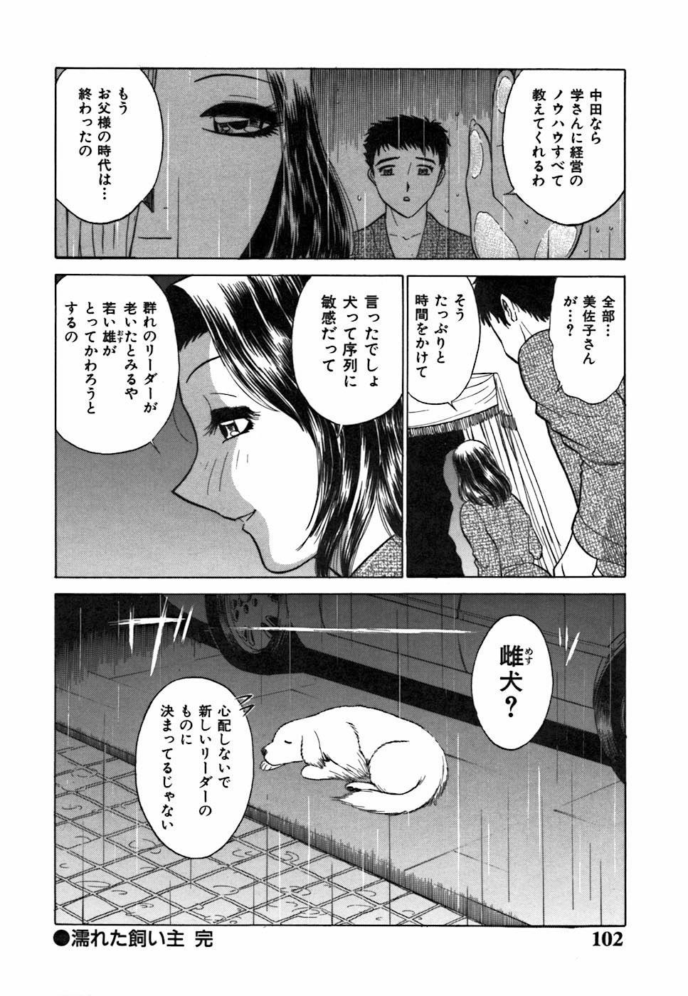Kimi ga Nozomu Katachi | Appearance for which you hope 101