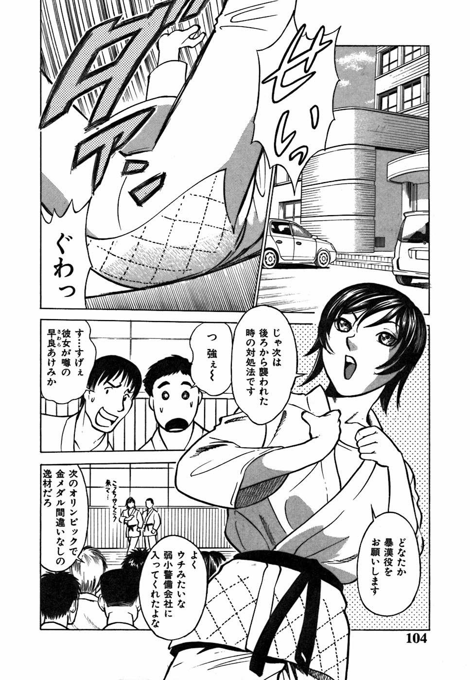 Kimi ga Nozomu Katachi | Appearance for which you hope 103