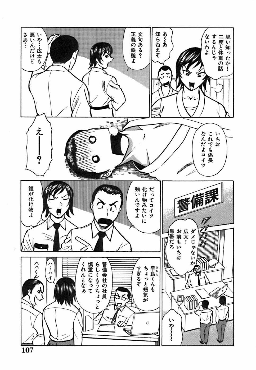 Kimi ga Nozomu Katachi | Appearance for which you hope 106