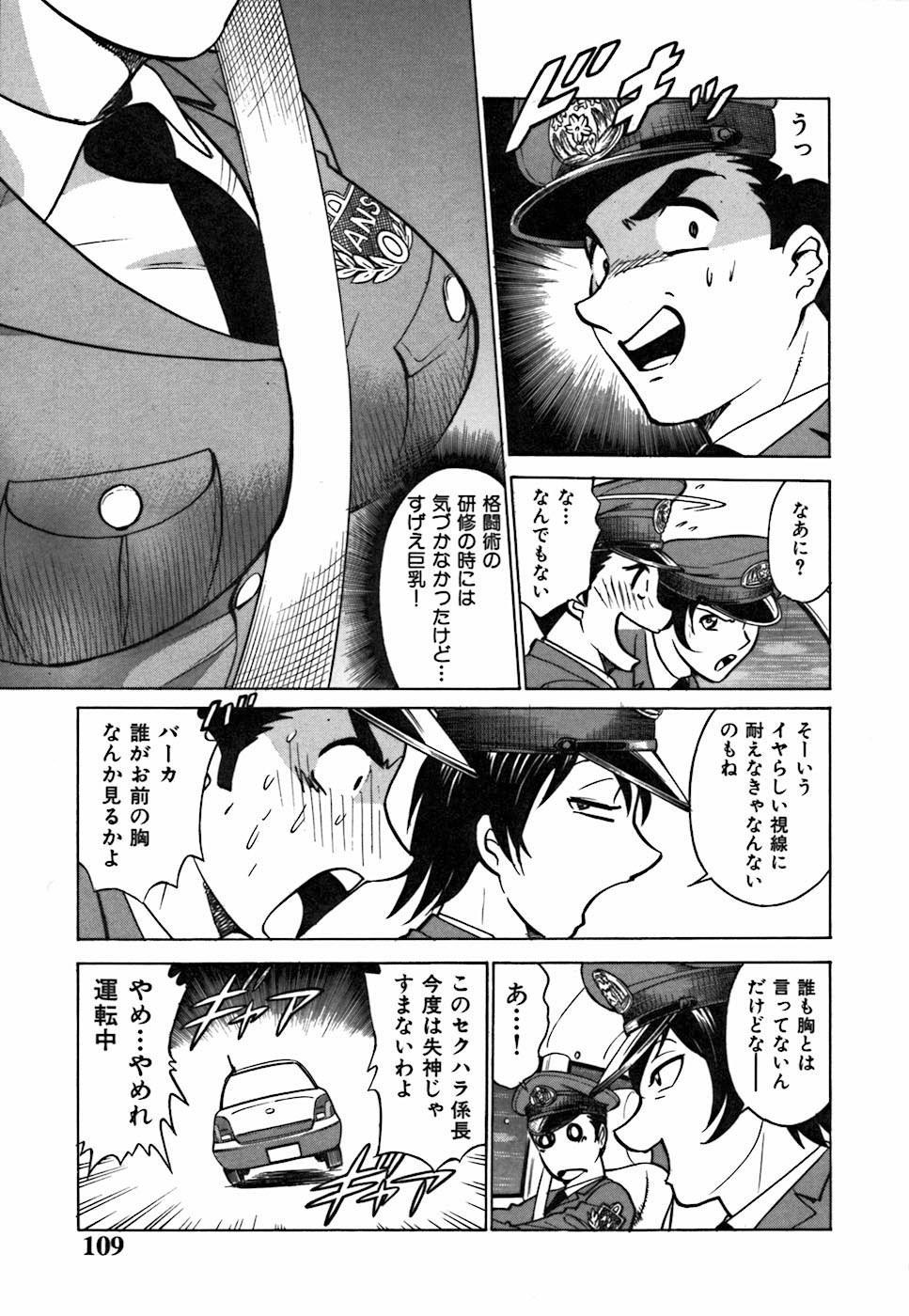 Kimi ga Nozomu Katachi | Appearance for which you hope 108