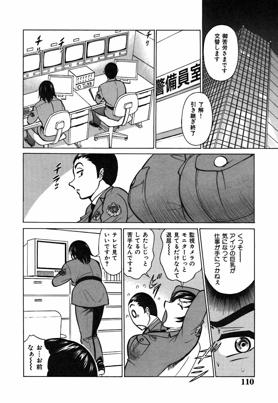 Kimi ga Nozomu Katachi | Appearance for which you hope 109