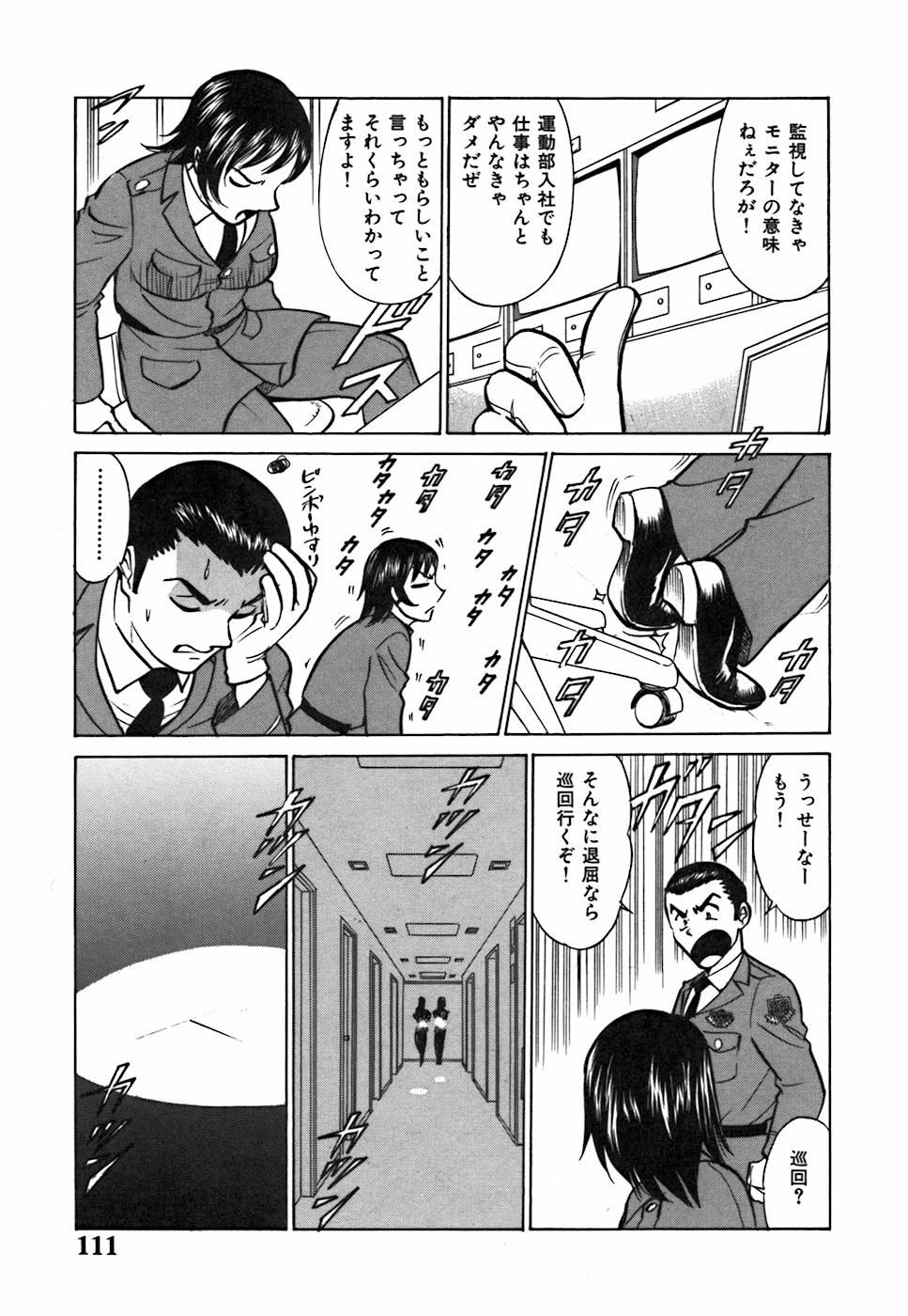 Kimi ga Nozomu Katachi | Appearance for which you hope 110