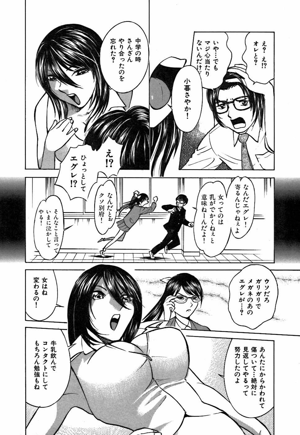 Kimi ga Nozomu Katachi | Appearance for which you hope 11