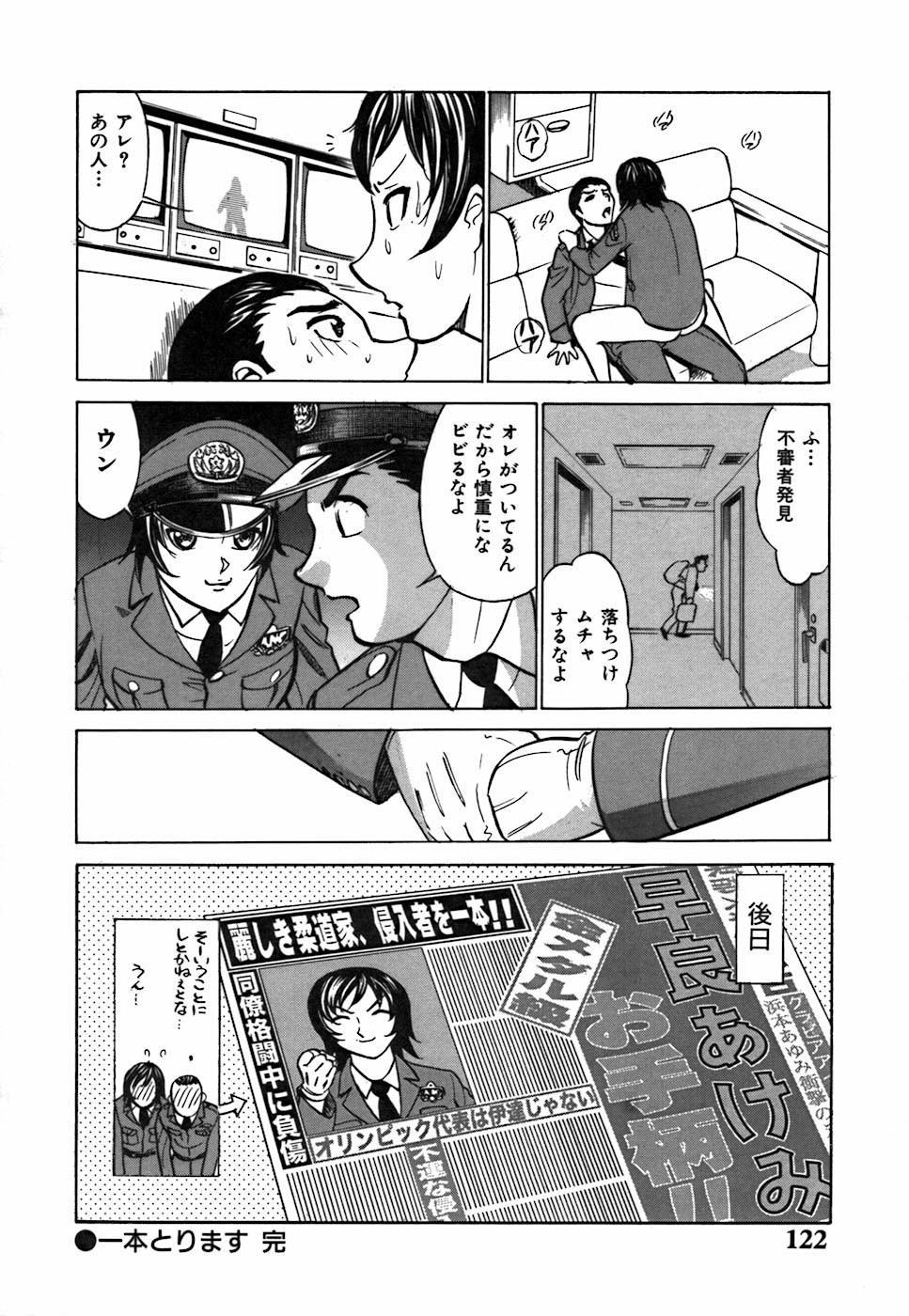 Kimi ga Nozomu Katachi | Appearance for which you hope 121