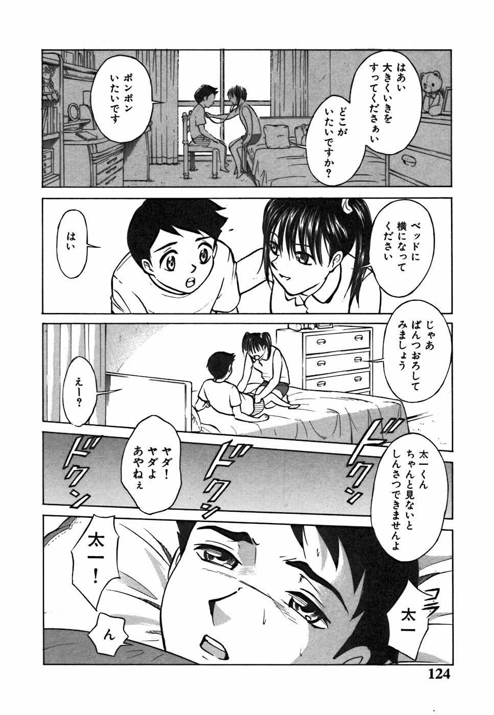 Kimi ga Nozomu Katachi | Appearance for which you hope 123